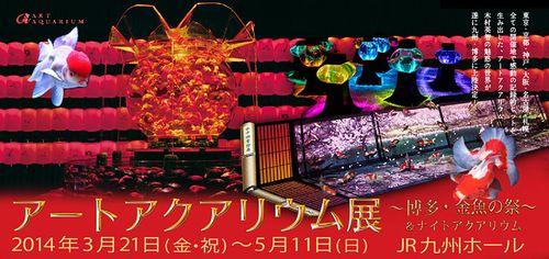 アートアクアリウム TOP.jpg